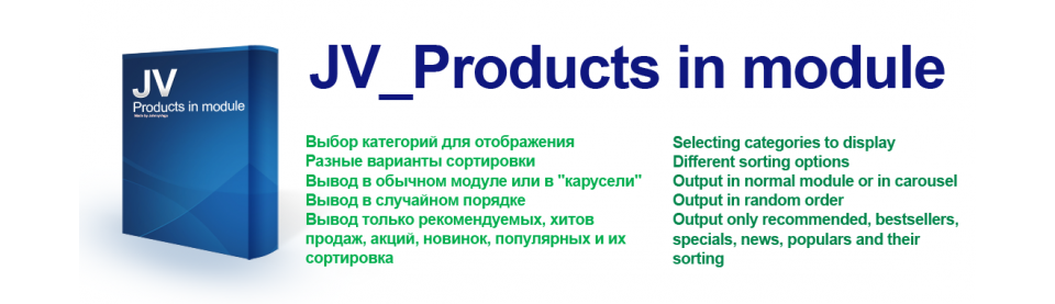 JV_Products in module